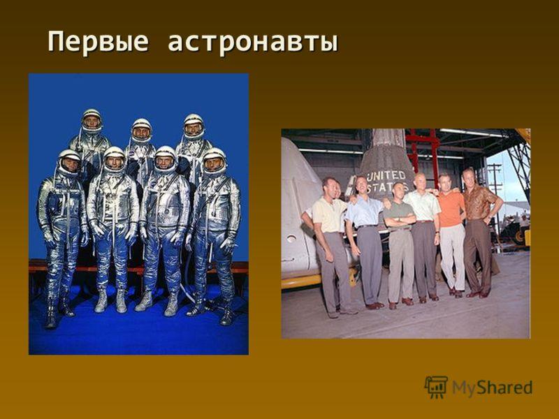 Первые астронавты