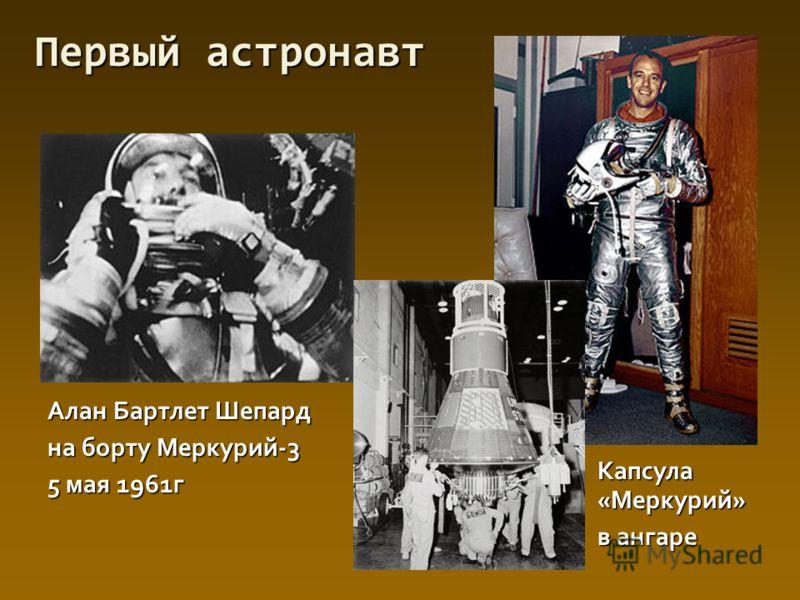 Первый астронавт Алан Бартлет Шепард на борту Меркурий-3 5 мая 1961г Капсула «Меркурий» в ангаре