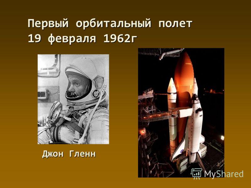 Первый орбитальный полет 19 февраля 1962г Джон Гленн