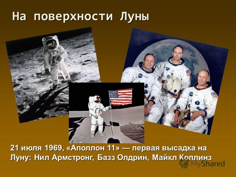 На поверхности Луны 21 июля 1969, «Аполлон 11» первая высадка на Луну: Нил Армстронг, Базз Олдрин, Майкл Коллинз