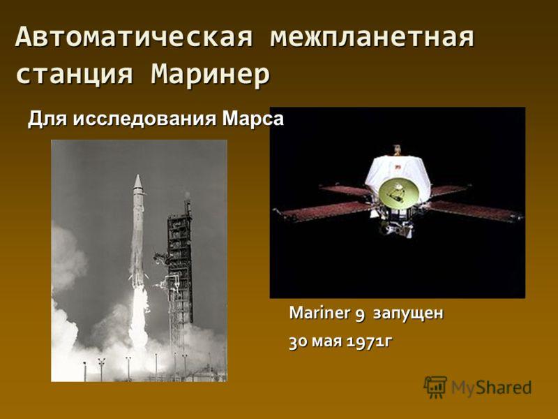 Автоматическая межпланетная станция Маринер Mariner 9 запущен 30 мая 1971г Для исследования Марса
