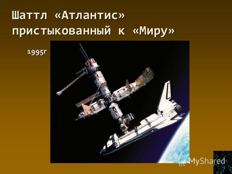 Шаттл «Атлантис» пристыкованный к «Миру» 1995г