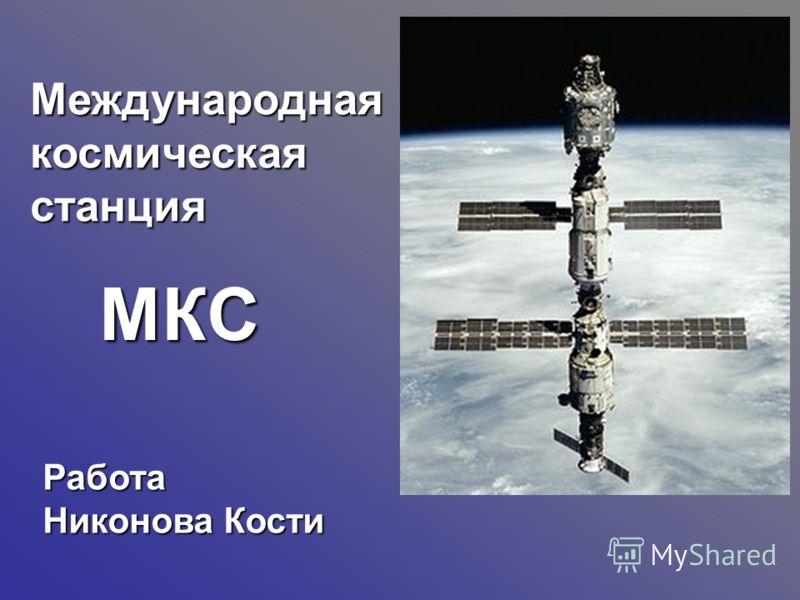 МКС Международнаякосмическаястанция Работа Никонова Кости