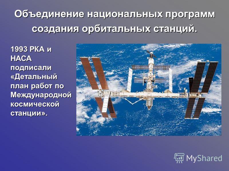 Объединение национальных программ создания орбитальных станций. 1993 РКА и НАСА подписали «Детальный план работ по Международной космической станции».