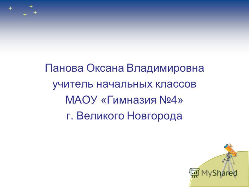 Панова Оксана Владимировна учитель начальных классов МАОУ «Гимназия 4» г. Великого Новгорода