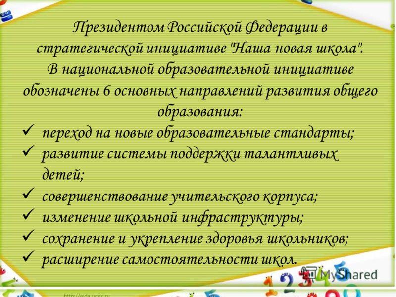 Президентом Российской Федерации в стратегической инициативе