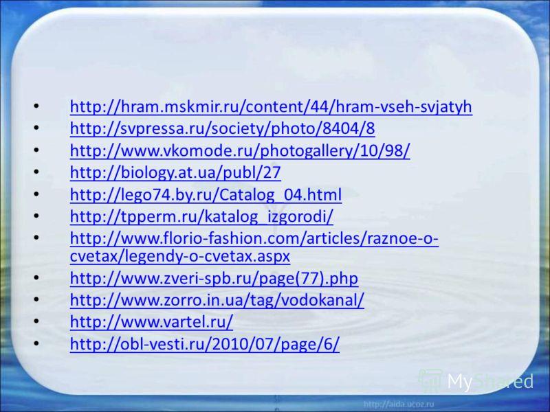 http://hram.mskmir.ru/content/44/hram-vseh-svjatyh http://svpressa.ru/society/photo/8404/8 http://www.vkomode.ru/photogallery/10/98/ http://biology.at.ua/publ/27 http://lego74.by.ru/Catalog_04.html http://tpperm.ru/katalog_izgorodi/ http://www.florio