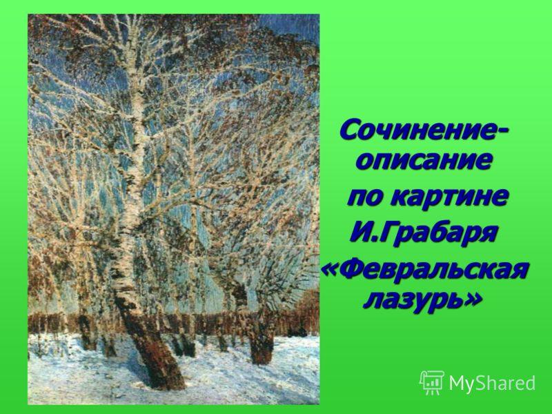 Сочинение- описание по картине по картинеИ.Грабаря «Февральская лазурь»