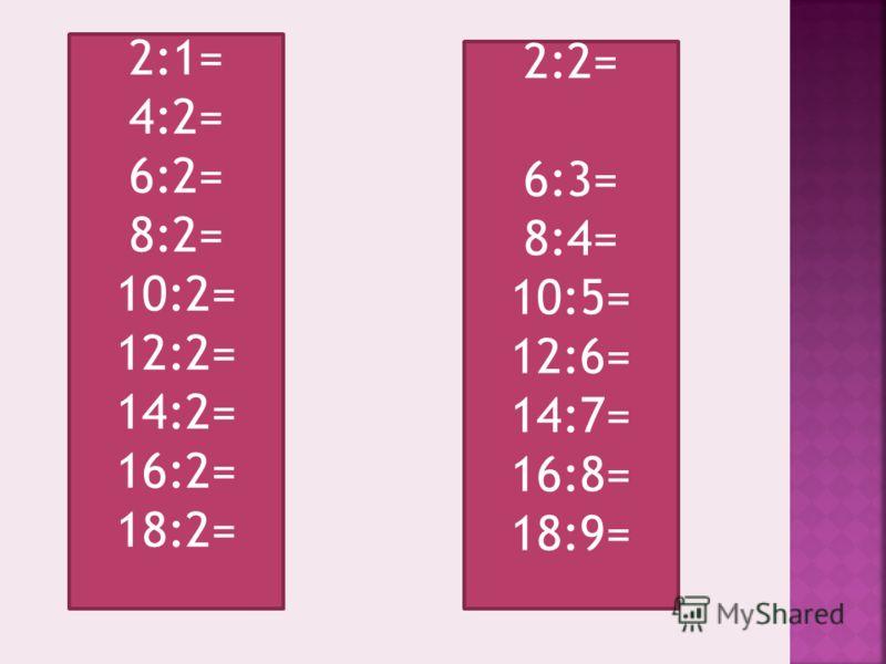 2:1= 4:2= 6:2= 8:2= 10:2= 12:2= 14:2= 16:2= 18:2= 2:2= 6:3= 8:4= 10:5= 12:6= 14:7= 16:8= 18:9=