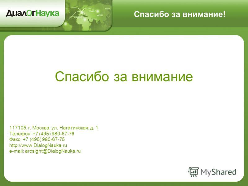 Спасибо за внимание! Спасибо за внимание 117105, г. Москва, ул. Нагатинская, д. 1 Телефон: +7 (495) 980-67-76 Факс: +7 (495) 980-67-75 http://www.DialogNauka.ru e-mail: arcsight@DialogNauka.ru