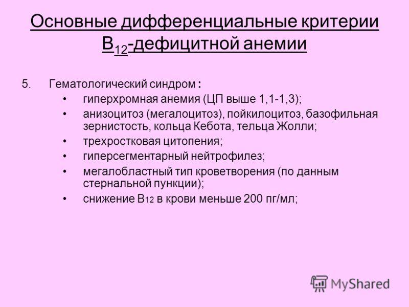 5.Гематологический синдром : гиперхромная анемия (ЦП выше 1,1-1,3); анизоцитоз (мегалоцитоз), пойкилоцитоз, базофильная зернистость, кольца Кебота, тельца Жолли; трехростковая цитопения; гиперсегментарный нейтрофилез; мегалобластный тип кроветворения