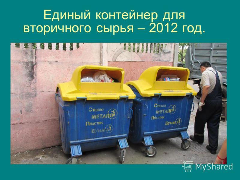 Единый контейнер для вторичного сырья – 2012 год.