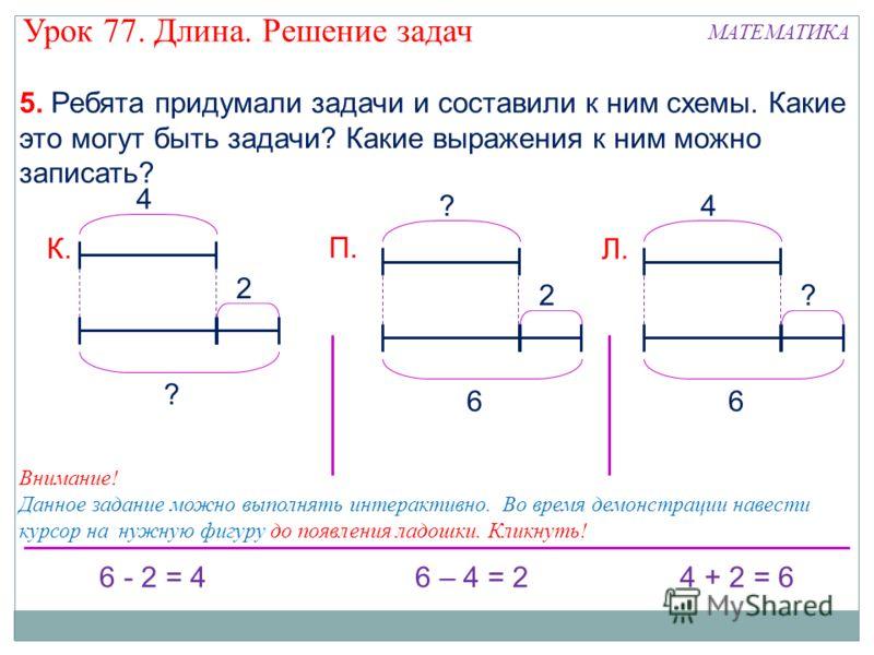 Виды задач и схемы к ним 1 класс