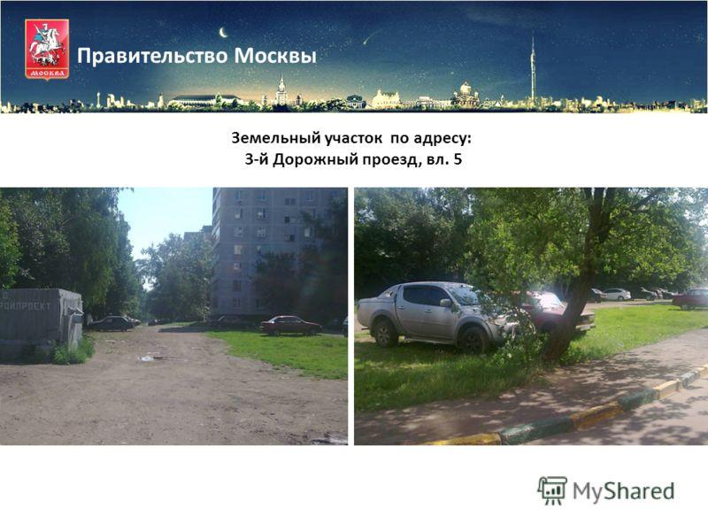 Правительство Москвы Земельный участок по адресу: 3-й Дорожный проезд, вл. 5
