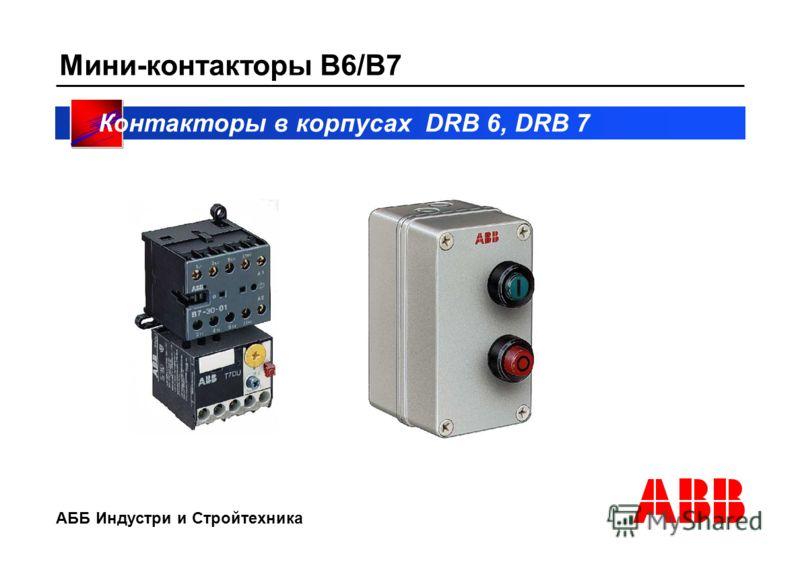 АББ Индустри и Стройтехника Мини-контакторы В6/В7 Контакторы в корпусах DRB 6, DRB 7