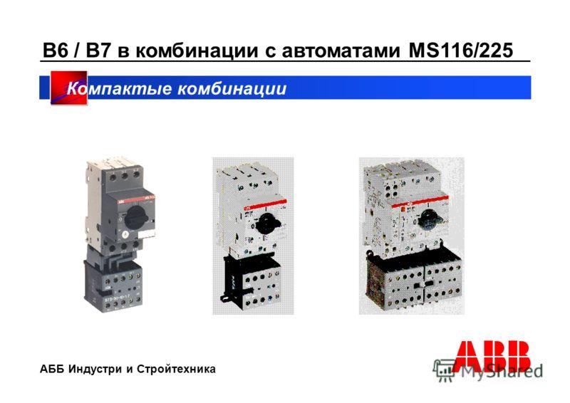 АББ Индустри и Стройтехника B6 / B7 в комбинации с автоматами MS116/225 Компактые комбинации