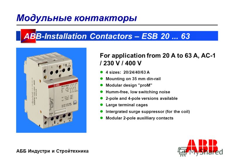 АББ Индустри и Стройтехника Модульные контакторы ABB-Installation Contactors – ESB 20... 63 For application from 20 A to 63 A, AC-1 / 230 V / 400 V 4 sizes:20/24/40/63 A Mounting on 35 mm din-rail Modular design