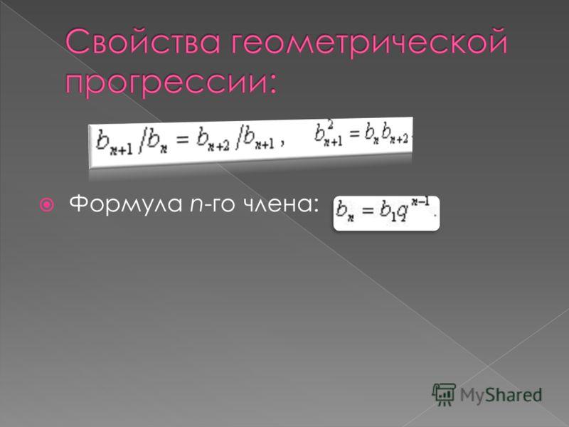 Формула n-го члена: