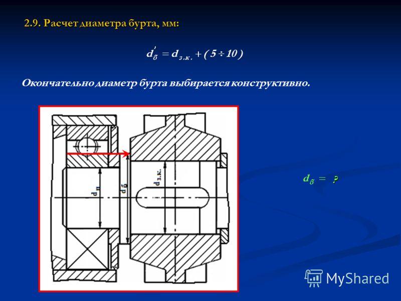 2.9. Расчет диаметра бурта, мм: Окончательно диаметр бурта выбирается конструктивно. ?