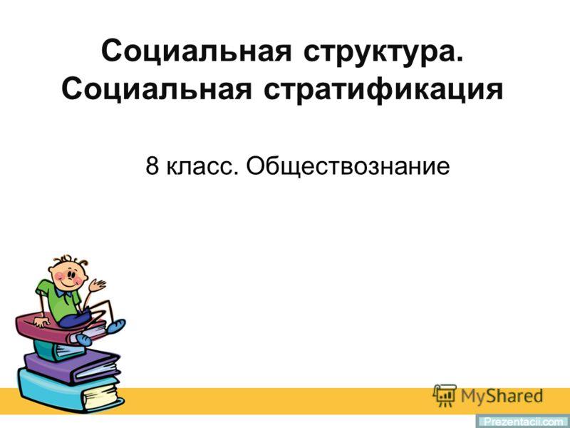 Социальная структура. Социальная стратификация 8 класс. Обществознание Prezentacii.com