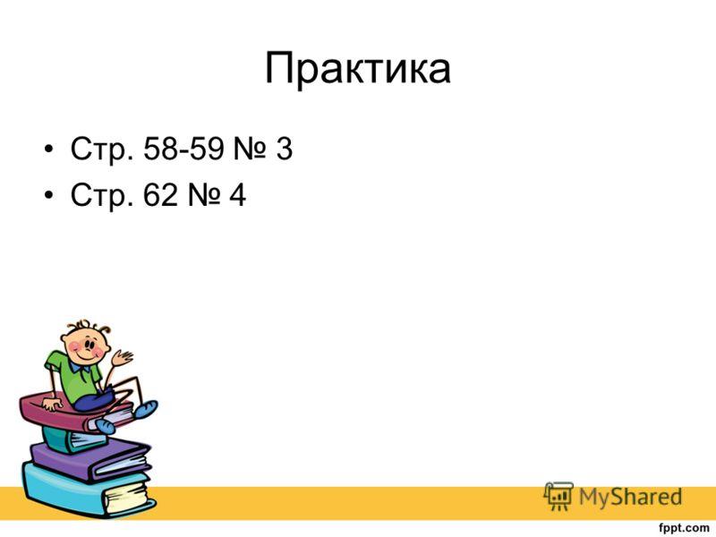 Практика Стр. 58-59 3 Стр. 62 4