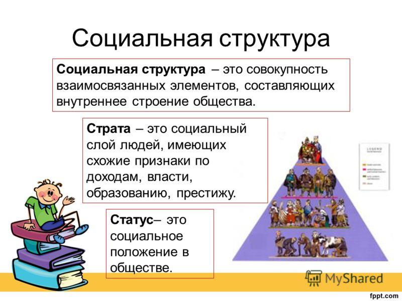 социальная структура и стратификация реферат