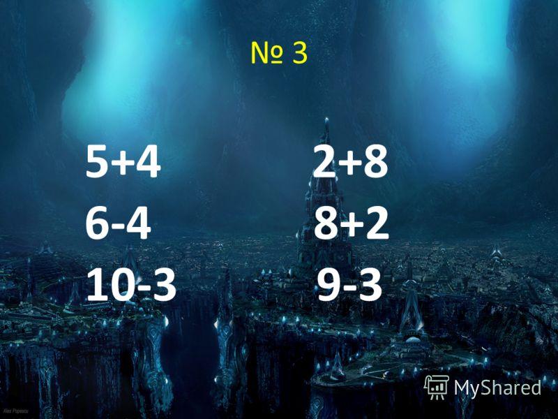 3 5+4 2+8 6-4 8+2 10-3 9-3