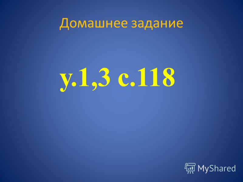 Домашнее задание у.1,3 с.118