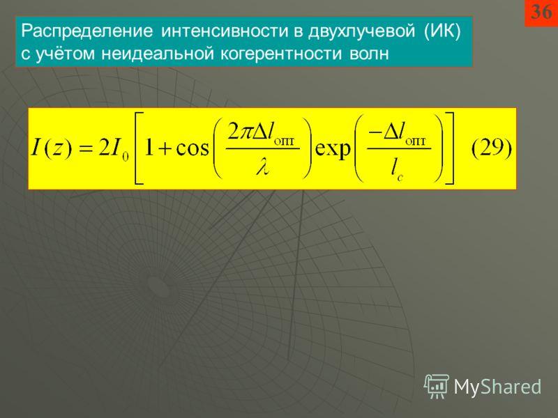 36 Распределение интенсивности в двухлучевой (ИК) с учётом неидеальной когерентности волн