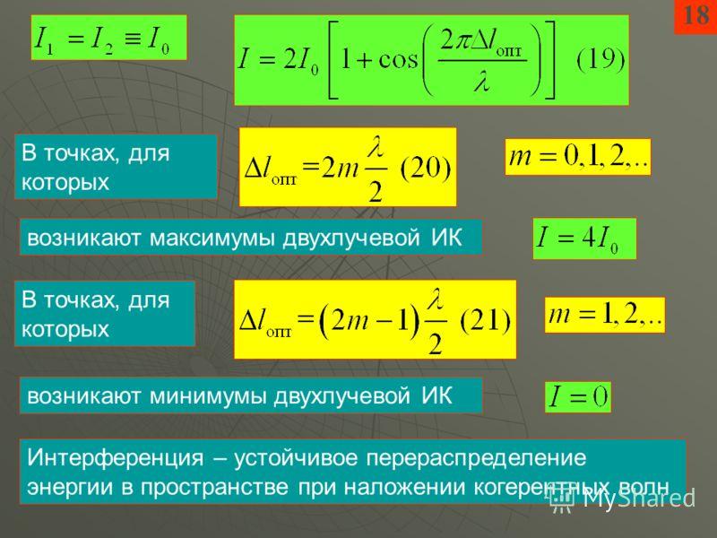 18 возникают максимумы двухлучевой ИК В точках, для которых возникают минимумы двухлучевой ИК Интерференция – устойчивое перераспределение энергии в пространстве при наложении когерентных волн