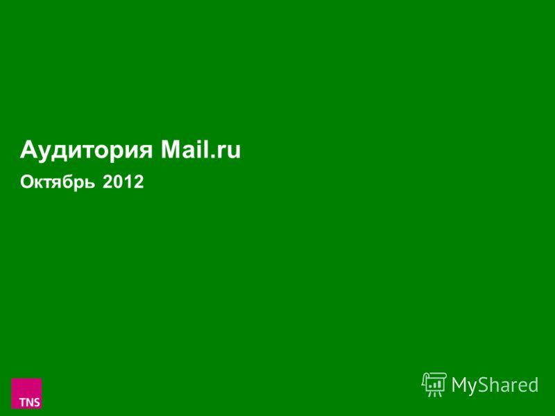 1 Аудитория Mail.ru Октябрь 2012