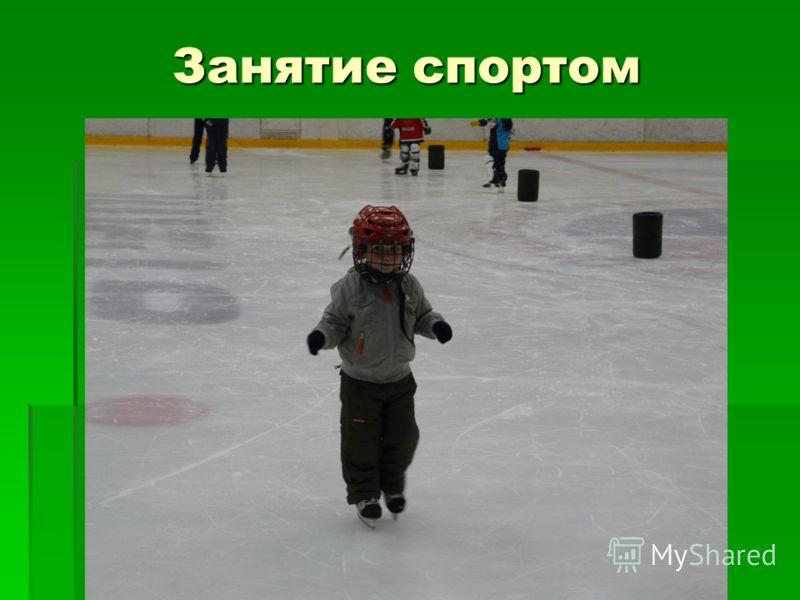 Занятие спортом
