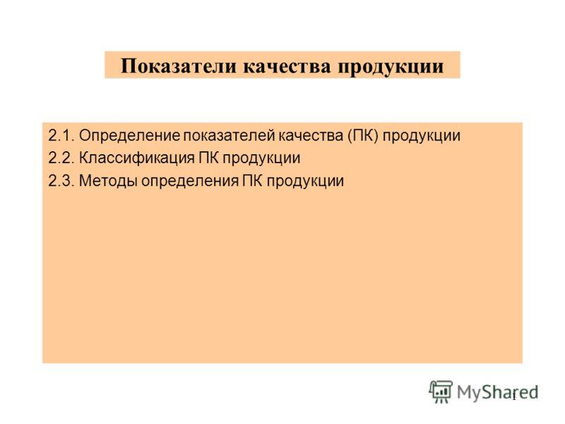 1 Показатели качества продукции 2.1. Определение показателей качества (ПК) продукции 2.2. Классификация ПК продукции 2.3. Методы определения ПК продукции