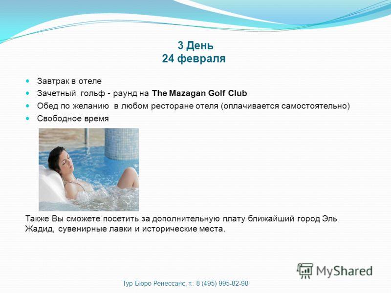 3 День 24 февраля Завтрак в отеле Зачетный гольф - раунд на The Mazagan Golf Club Обед по желанию в любом ресторане отеля (оплачивается самостоятельно) Свободное время Также Вы сможете посетить за дополнительную плату ближайший город Эль Жадид, сувен