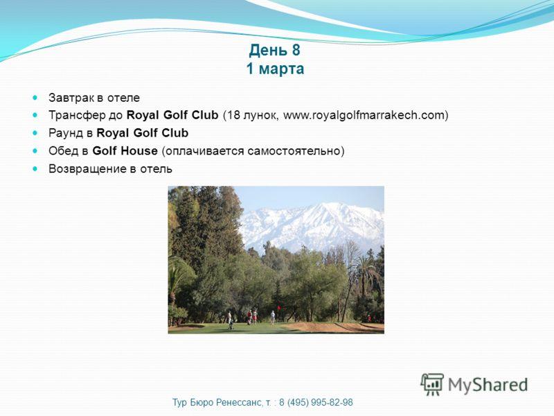 День 8 1 марта Завтрак в отеле Трансфер до Royal Golf Club (18 лунок, www.royalgolfmarrakech.com) Раунд в Royal Golf Club Обед в Golf House (оплачивается самостоятельно) Возвращение в отель Тур Бюро Ренессанс, т. : 8 (495) 995-82-98