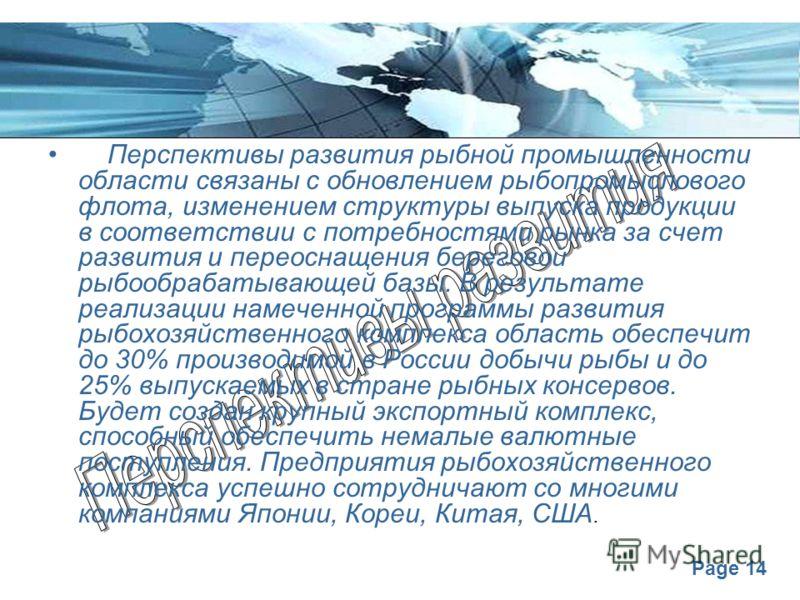 Page 14 Перспективы развития рыбной промышленности области связаны с обновлением рыбопромыслового флота, изменением структуры выпуска продукции в соответствии с потребностями рынка за счет развития и переоснащения береговой рыбообрабатывающей базы. В
