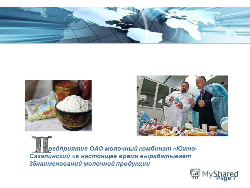 Page 7 редприятие ОАО молочный комбинат «Южно- Сахалинский «в настоящее время вырабатывает 35наименований молочной продукции