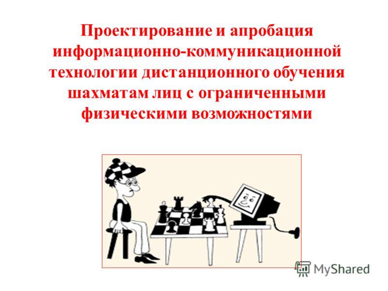 Проектирование и апробация информационно-коммуникационной технологии дистанционного обучения шахматам лиц с ограниченными физическими возможностями