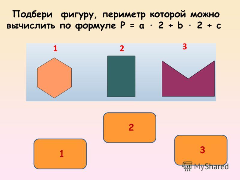 Подбери фигуру, периметр которой можно вычислить по формуле P = a 2 + b 2 + c 3 1 2 1 2 3