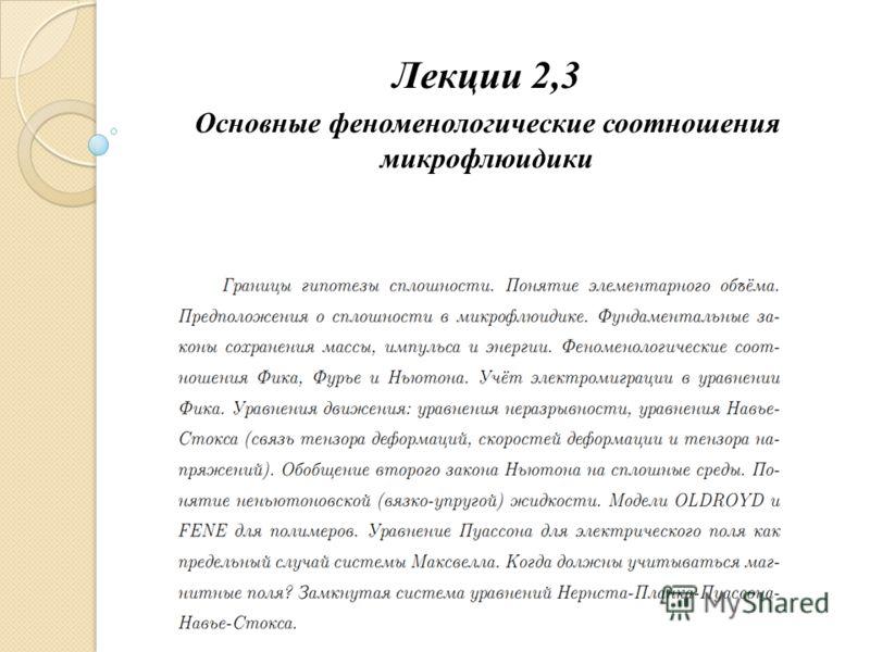 Лекции 2,3 Основные феноменологические соотношения микрофлюидики