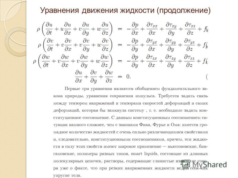 Уравнения движения жидкости (продолжение)