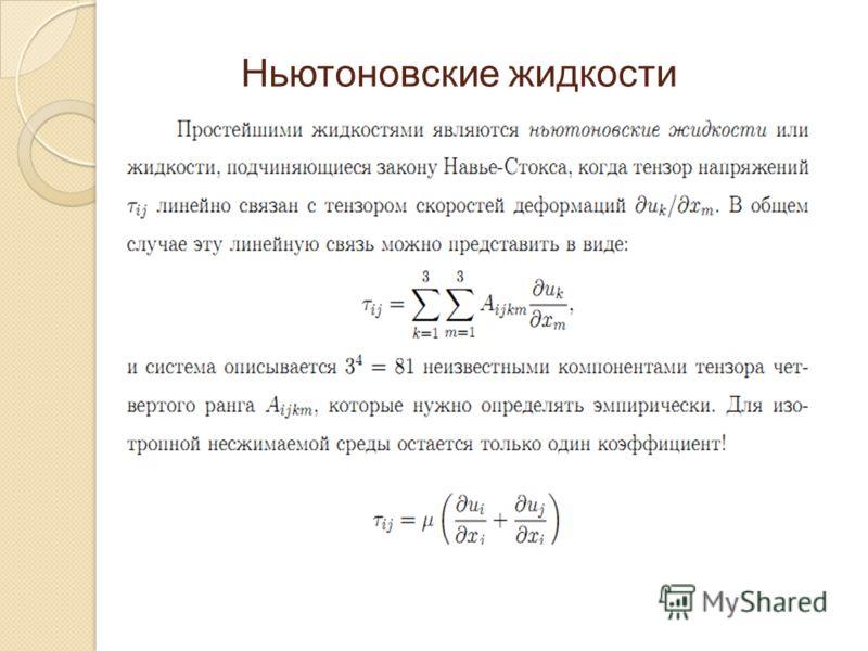 Ньютоновские жидкости