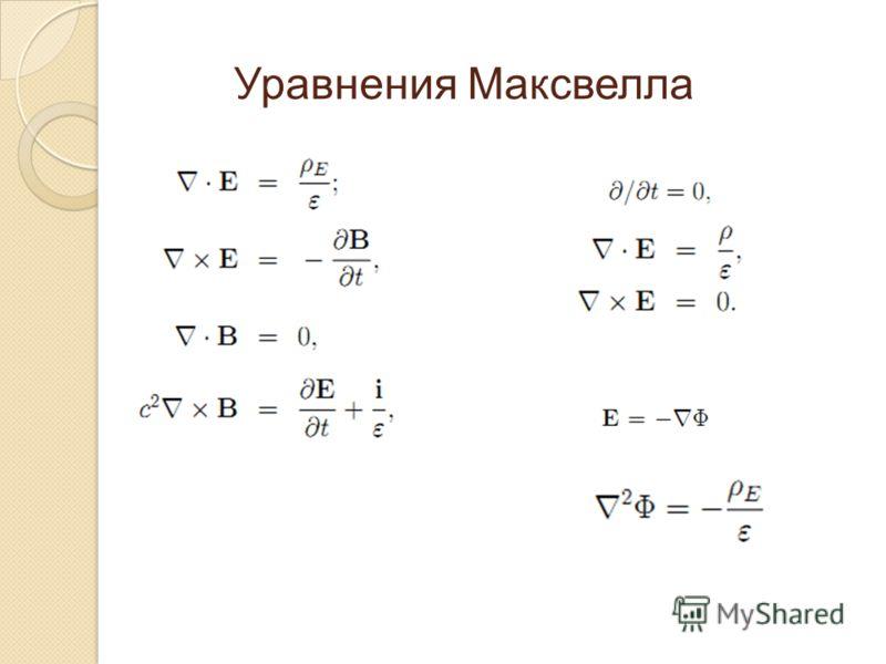Уравнения Максвелла