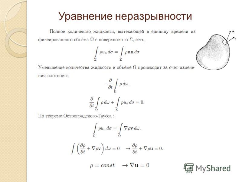 Уравнение неразрывности