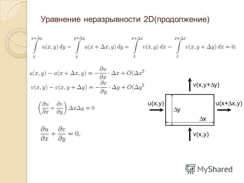 Уравнение неразрывности 2D(продолжение)
