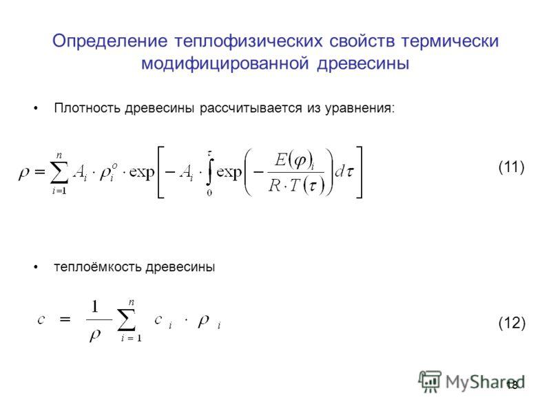 18 Определение теплофизических свойств термически модифицированной древесины Плотность древесины рассчитывается из уравнения: теплоёмкость древесины (11) (12)
