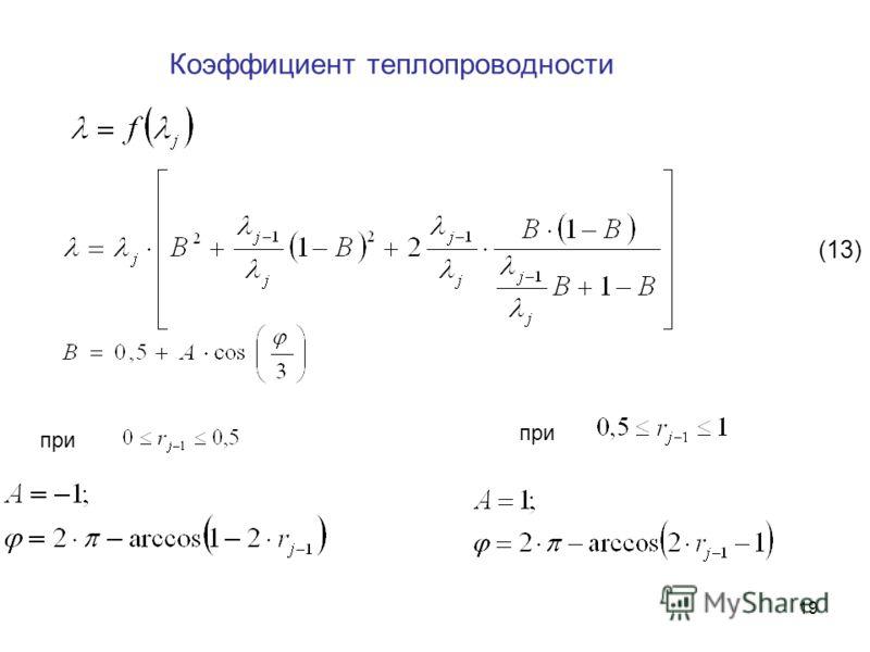 19 Коэффициент теплопроводности при (13)