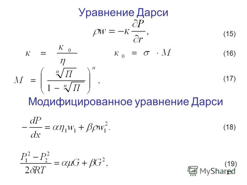21 Уравнение Дарси (15) Модифицированное уравнение Дарси (16) (17) (18) (19)