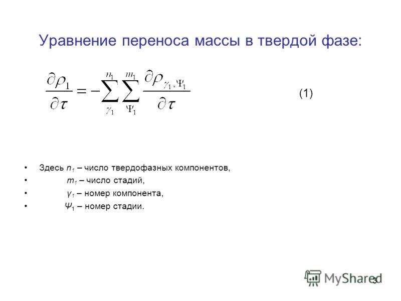 3 Уравнение переноса массы в твердой фазе: Здесь n 1 – число твердофазных компонентов, m 1 – число стадий, γ 1 – номер компонента, Ψ 1 – номер стадии. (1)
