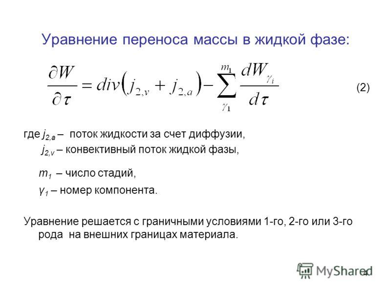 4 Уравнение переноса массы в жидкой фазе: где j 2,а – поток жидкости за счет диффузии, j 2,v – конвективный поток жидкой фазы, m 1 – число стадий, γ 1 – номер компонента. Уравнение решается с граничными условиями 1-го, 2-го или 3-го рода на внешних г